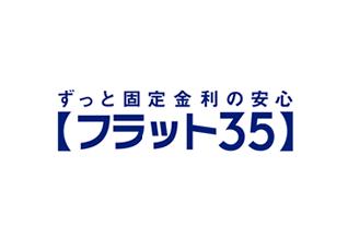 金利優遇の受けられるフラット35リノベに対応しています。